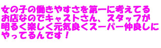 藤沢キャバクラ求人